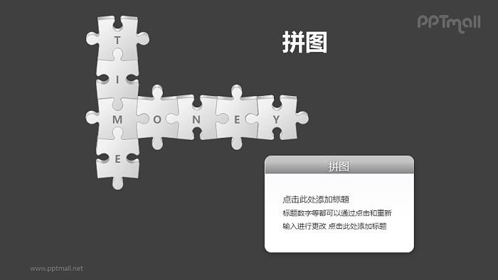 拼图——时间和金钱PPT模板素材(1)_幻灯片预览图2