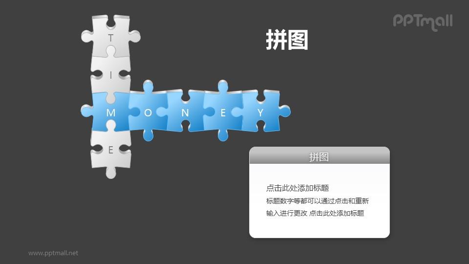 拼图——时间和金钱PPT模板素材(2)_幻灯片预览图2