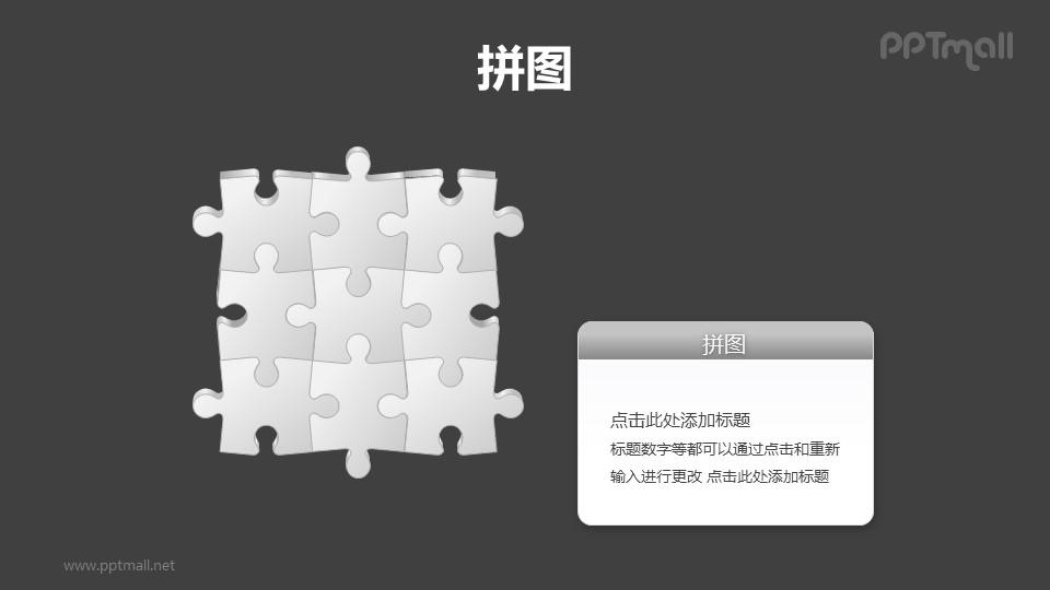 9块拼图拼成的矩阵图PPT模板素材(4)_幻灯片预览图2