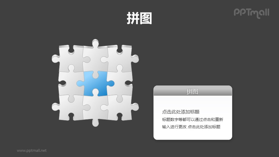 9块拼图拼成的矩阵图PPT模板素材(6)_幻灯片预览图2