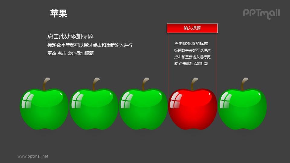 苹果——1+4并列摆放的苹果PPT模板素材