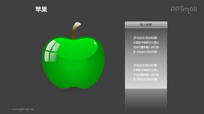 苹果——绿色苹果+文本框PPT模板素材_幻灯片预览图2