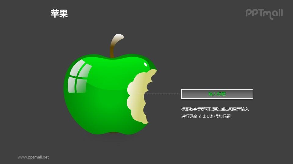 苹果——被咬掉一口的绿色苹果+文本框PPT模板素材