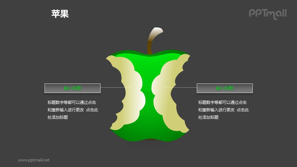苹果——被咬掉的绿色苹果+文本框PPT模板素材_幻灯片预览图2