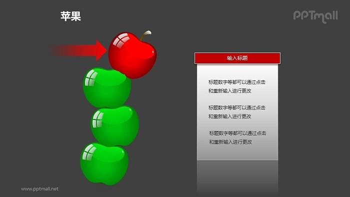 苹果——1+3个垂直摆放的苹果PPT模板素材_幻灯片预览图2