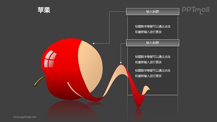 苹果——削皮的红色苹果PPT模板素材_幻灯片预览图2