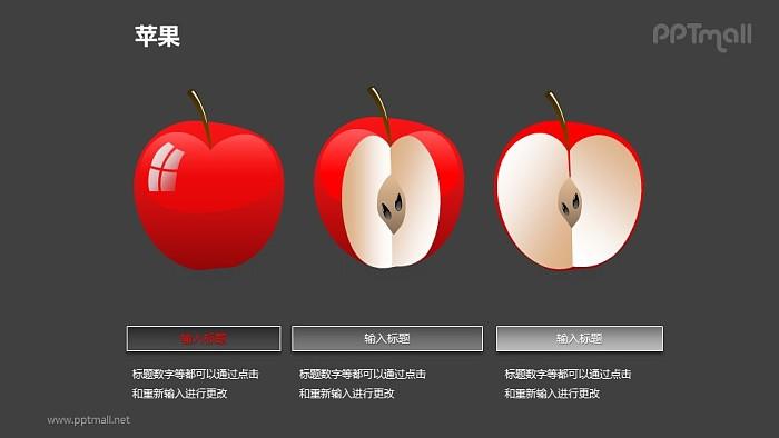苹果——1+2切开的红色苹果PPT模板素材_幻灯片预览图2