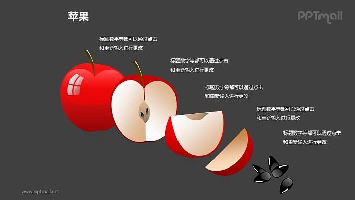 苹果——切开的红色苹果PPT模板素材(1)_幻灯片预览图2