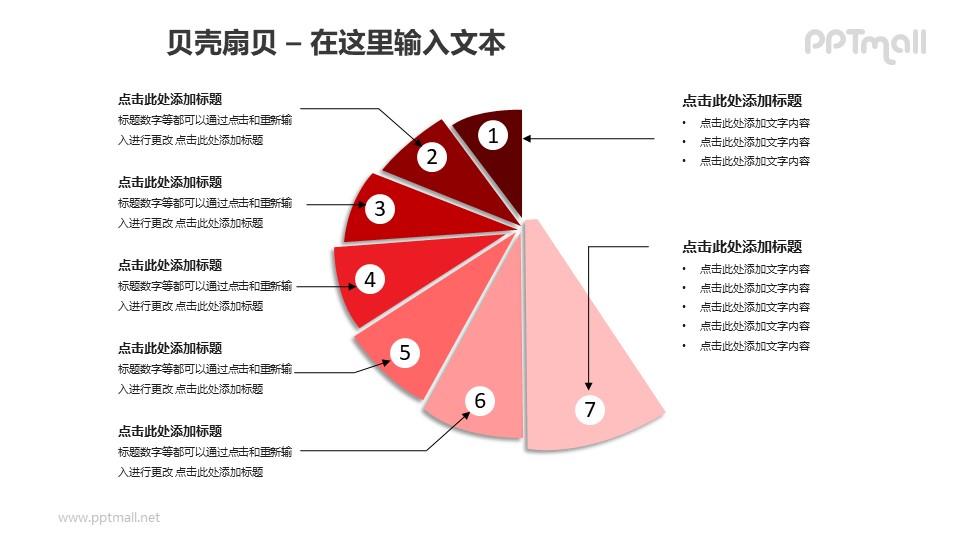 7部分红色贝壳扇贝螺旋图PPT模板素材