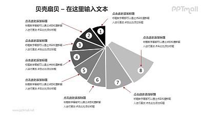 8部分灰色贝壳扇贝螺旋图PPT模板素材