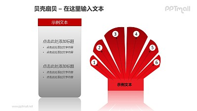 红色扇贝+文本框PPT模板素材