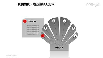 灰色扇贝+文本框PPT模板素材(1)