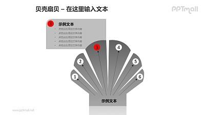 灰色扇贝+文本框PPT模板素材(3)