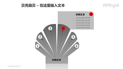灰色扇贝+文本框PPT模板素材(4)