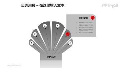 灰色扇贝+文本框PPT模板素材(5)