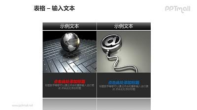 科技风两个并列的表格PPT模板素材