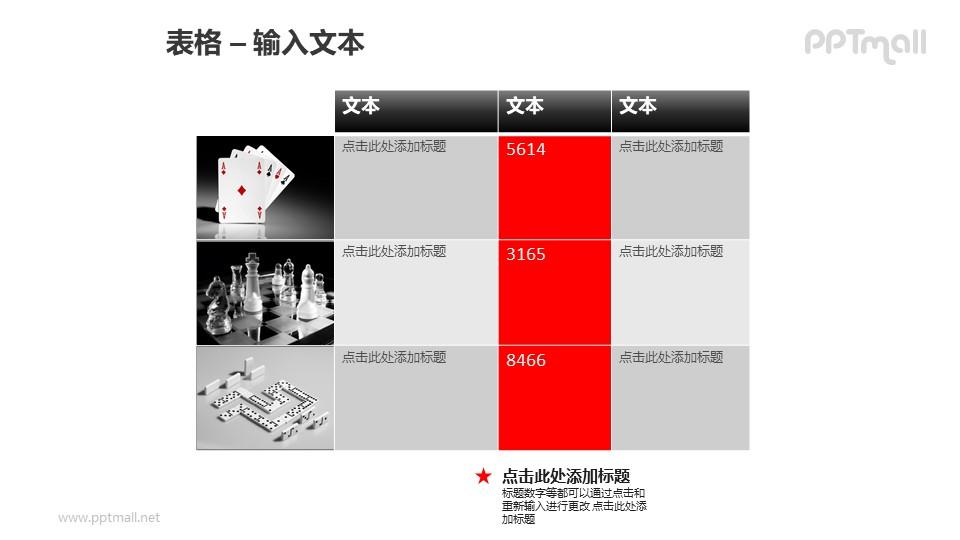 商务风格表格+图片PPT模板素材(4)