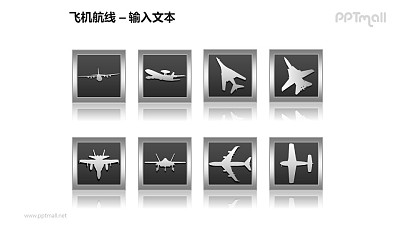 飞机航线——两行并列的飞机图标PPT模板素材