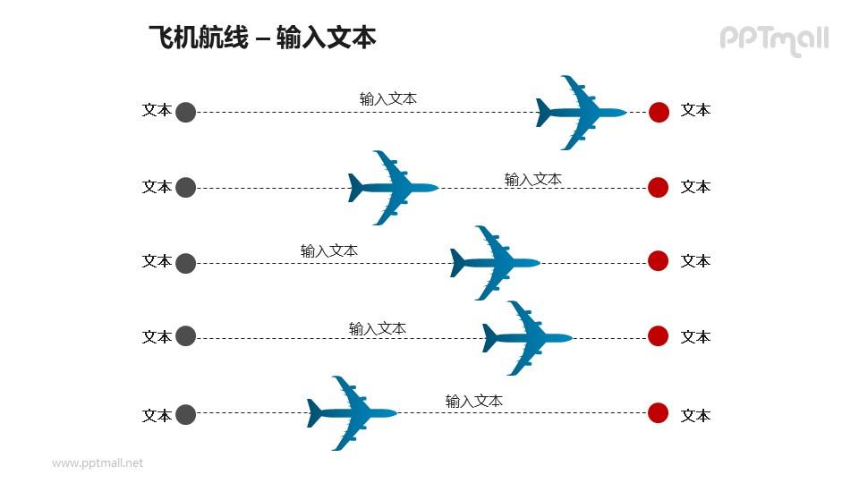 5条并列的飞机航线PPT模板素材