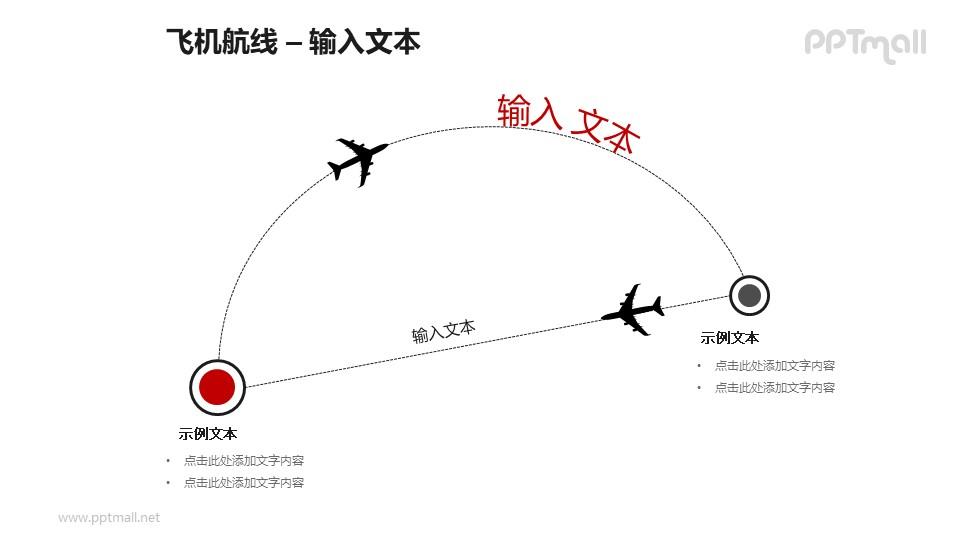2条飞机航线组成的循环图PPT模板素材