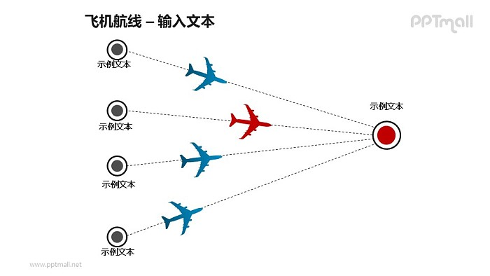 4条飞机航线总分关系PPT模板素材_幻灯片预览图1