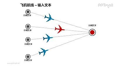4条飞机航线总分关系PPT模板素材