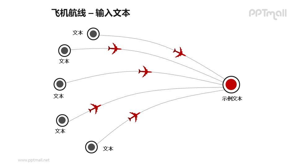 5条飞机航线总分关系PPT模板素材