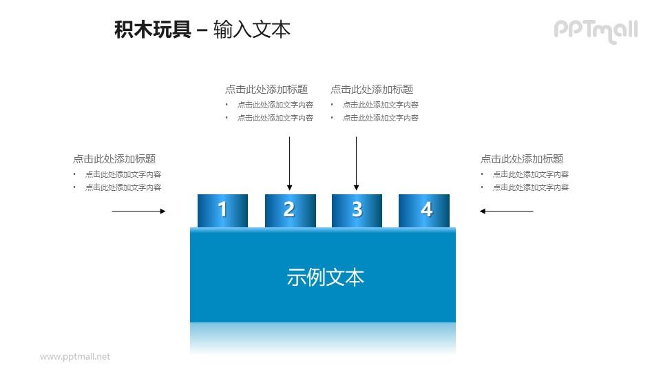 一个蓝色的积木方块PPT模板素材