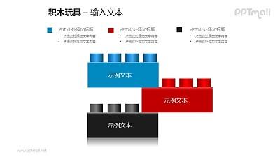 3个叠加的积木方块PPT模板素材