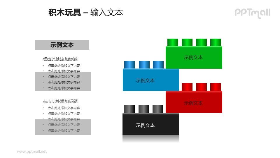 4个叠加的积木方块PPT模板素材