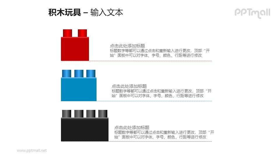 3个并列摆放的积木方块PPT模板素材