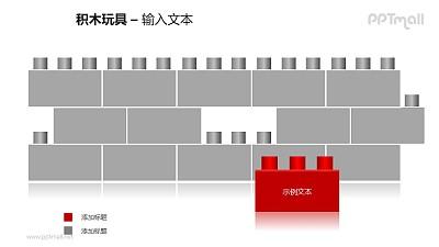 积木墙上脱落的红色积木PPT模板素材