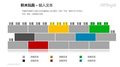 彩色的积木墙PPT模板素材