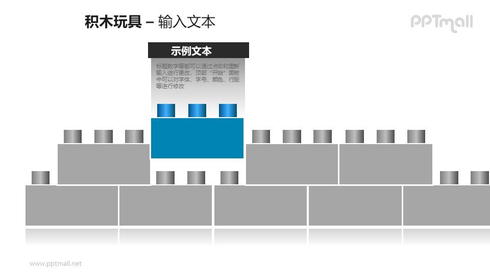 积木墙中的蓝色积木PPT模板素材