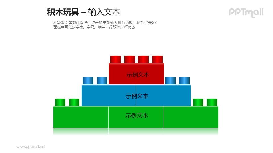 堆积成三层的积木玩具PPT模板素材