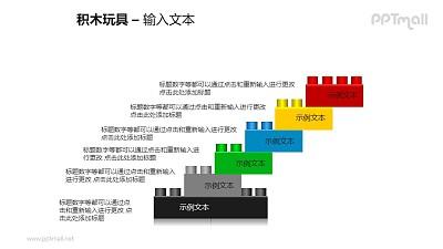 堆积的彩色积木递进关系PPT模板素材