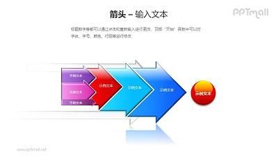 一组箭头递进关系PPT模板素材(1)