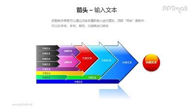 一组箭头递进关系PPT模板素材(2)
