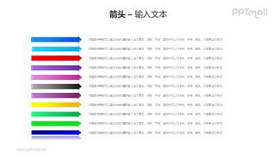 一组并列的彩色箭头PPT模板素材