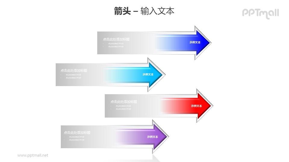 4个箭头并列关系PPT模板素材