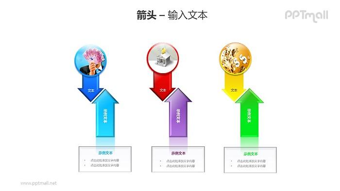 三组相向的箭头PPT模板素材_幻灯片预览图1