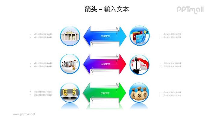 三组并列的双向箭头PPT模板素材_幻灯片预览图1