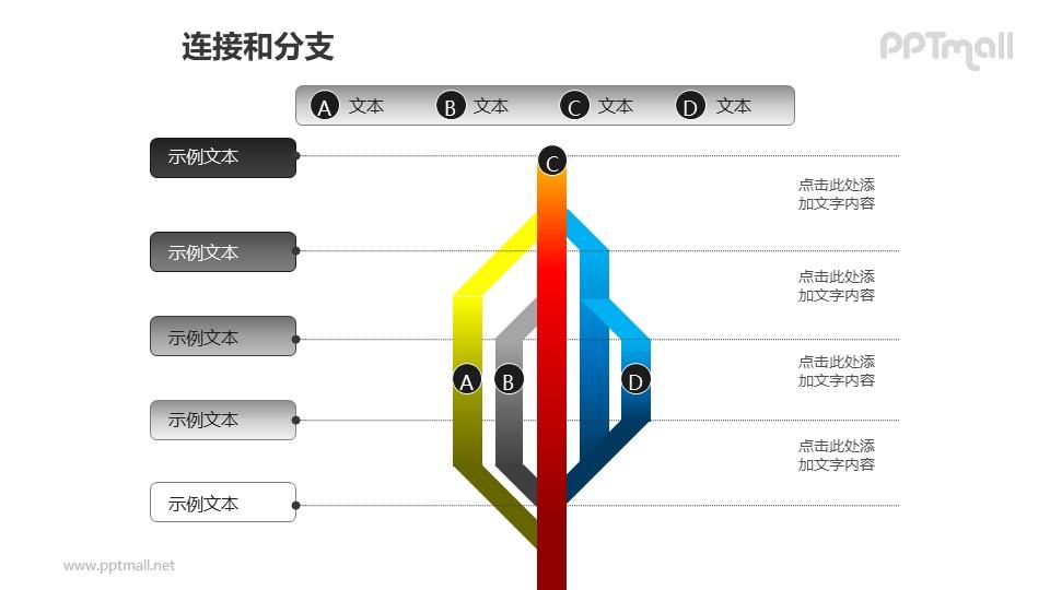 连接与分支——4部分彩色分支图PPT模板素材