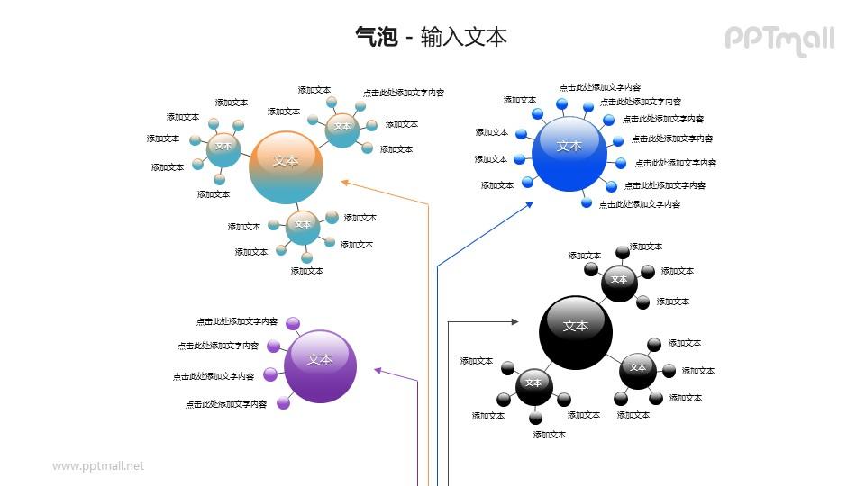 4个气泡圆球并列关系PPT模板素材(2)
