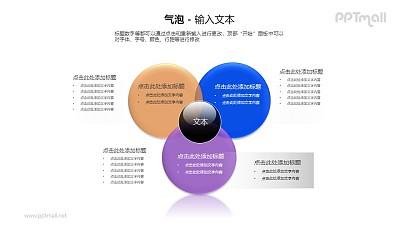 3个相互叠加的气泡圆PPT模板素材