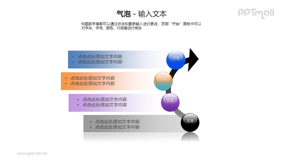 4个圆球+文本框递进关系PPT模板素材_幻灯片预览图1