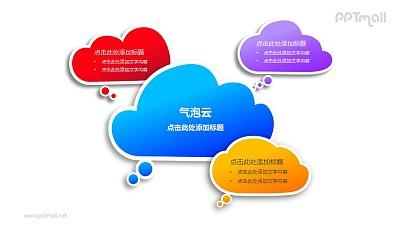 4个彩色的气泡云PPT模板素材