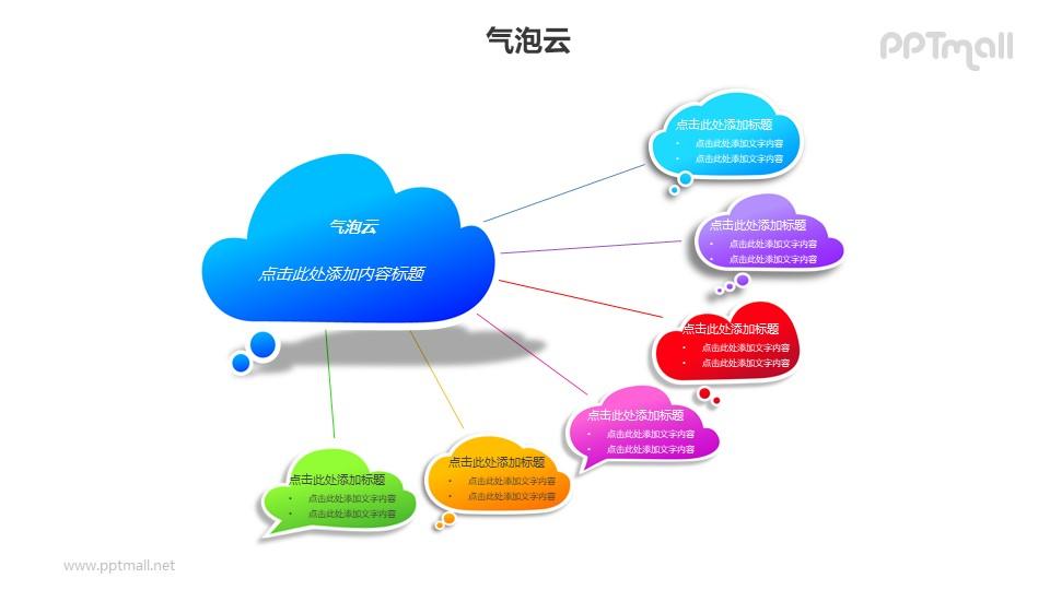 6个彩色的气泡云总分关系PPT模板素材