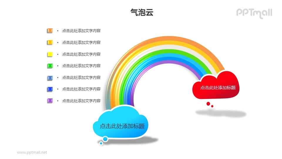 气泡云之间的彩虹PPT模板素材