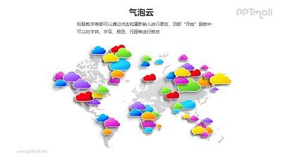 世界地图上的气泡云PPT模板素材